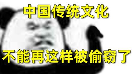 中国传统文化不能再这么被人偷窃下去了【热点快看】