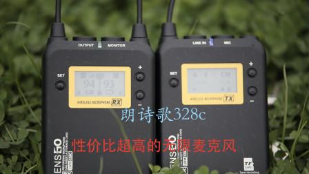 【收音设备】千元以下的无线麦克风靠谱吗?