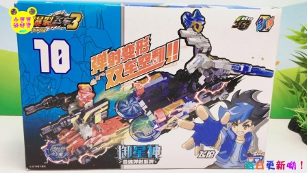 爆裂飞车御星神玩具开箱,弹射变形双车空翻!