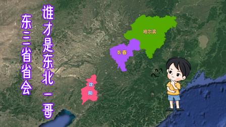 """东北""""最强省会""""之争,沈阳、长春和哈尔滨,谁能稳坐一哥宝座?"""