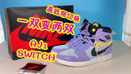 【猪猪上传】潮鞋开箱一双变两双 AJ1 SWITCH紫罗兰拉链