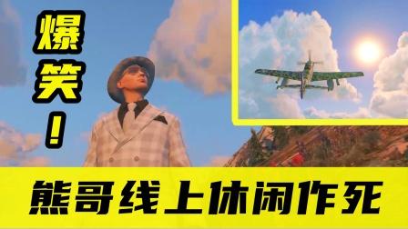 亚当熊GTA5线上土豪:熊哥又花500万买飞机,接着休闲作死
