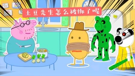 小猪佩奇:土豆先生被抓了,这是咋回事?