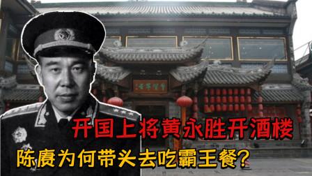 开国上将黄永胜开酒楼,陈赓带头去吃霸王餐:要钱没有,要命一条