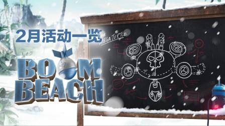 【海岛奇兵】2月活动一览