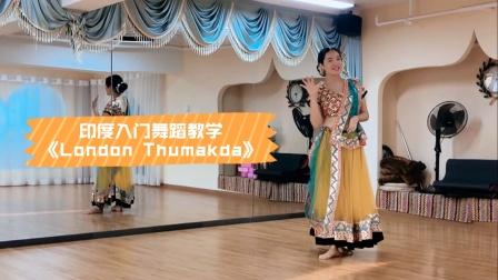 『舞蹈教学』印度宝莱坞入门舞蹈《London Thumakda》 分解版【杭州太拉国际东方舞&印度舞培训漫漫老师】