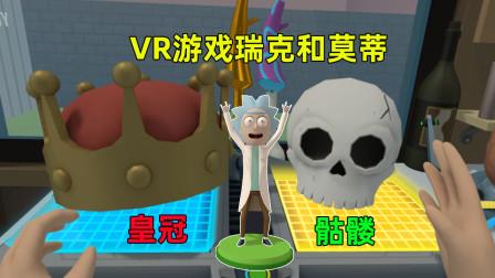 VR瑞克和莫蒂:莫蒂在实验室搞帽子戏法,用皇冠和骷髅做合成