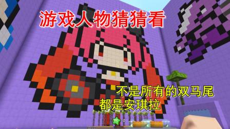 迷你世界:游戏人物猜猜看,不是所有的双马尾都是安琪拉