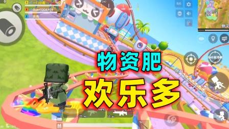 枪战精英:一日发现好玩游乐场,不仅物资肥还可以玩过山车!