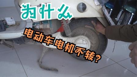 电动车电机不转是控制器问题还是电机问题?一招教你轻松判定故障