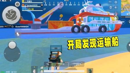 迷你世界枪战精英:开局发现一艘运输船,这里会是富打野点吗