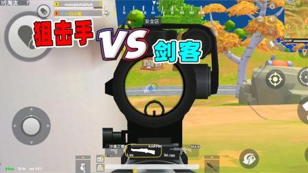 迷你世界枪战精英:一日化身狙击手VS顶尖剑客,谁会更强呢?