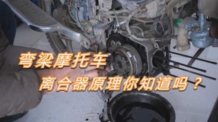 弯梁摩托车离合器怎么拆卸?拆卸时需要注意什么?修车师傅告诉你