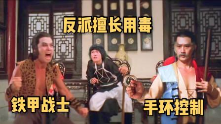 武侠片:反派擅长用毒,把徒弟打造成铁甲战士,用手环控制进攻!