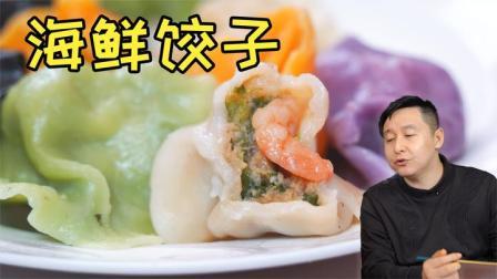 年夜饭的灵魂,北方五彩海鲜饺子,虾仁巨大