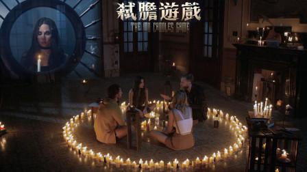 《试胆游戏》点燃一百根蜡烛讲一百个鬼故事 再对着镜子吹灭蜡烛
