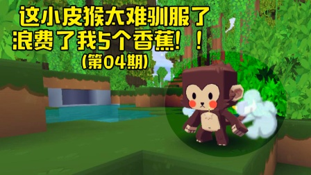 迷你世界 雨林生存4 得要多少香蕉才能驯服这只小皮猴啊?!