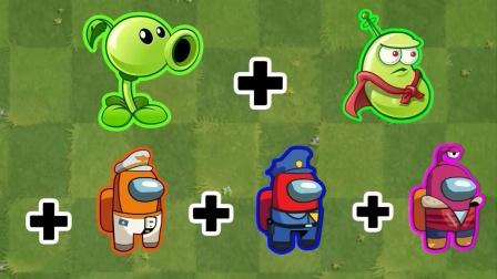 植物大战僵尸:植物与太空人结合打僵尸