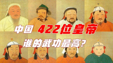 中国422位皇帝,谁的武功最高?
