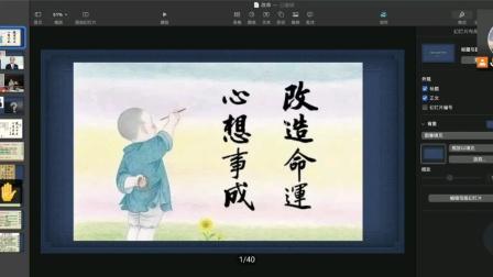 黄师兄2月2日讲课『改命』第二集
