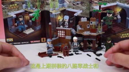 开箱玩具:经典再现,地道战场景积木系列第四盒