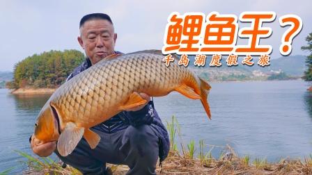 《游钓中国7》第3集 淳安度假之旅,千岛湖觅得鲤王