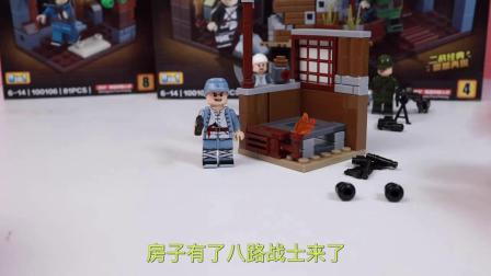 玩具开箱:地道战系列积木玩具,拼装场景组合
