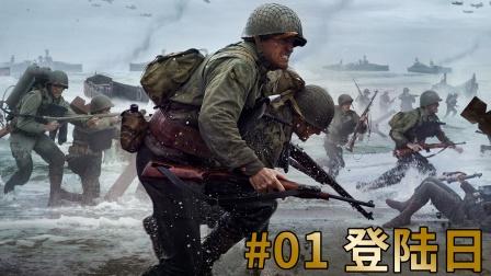 使命召唤14-01:诺曼底抢滩登陆第一视角!