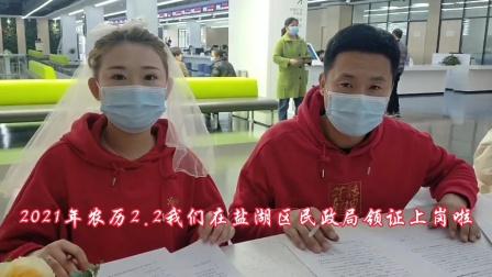 2021.2.2庙前陈捷&雷君-领证持证上岗-宝井凯峰影视传媒专业摄制