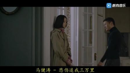 马健涛-悲伤追我三万里