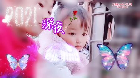 《深夜地下铁》-演唱:陶钰玉-大理巍山