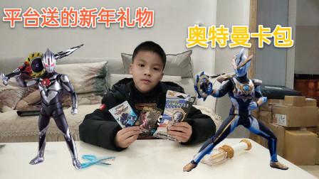 小学生收到平台送的新年礼物,平台送了奥特曼卡片CP包,荣耀版