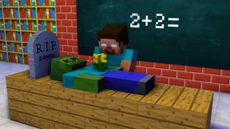 我的世界:怪物学院挑战数学题 学生们失去了你们朋友僵尸