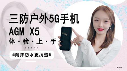 耐摔防水更抗造,三防户外5G手机AGM X5体验