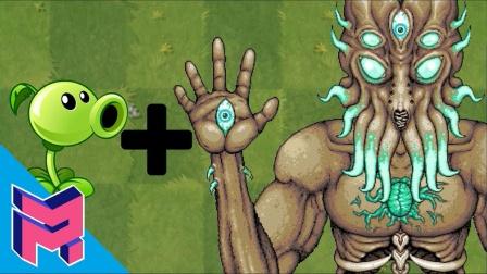 植物大战僵尸:豌豆与月亮魔王合体打僵尸