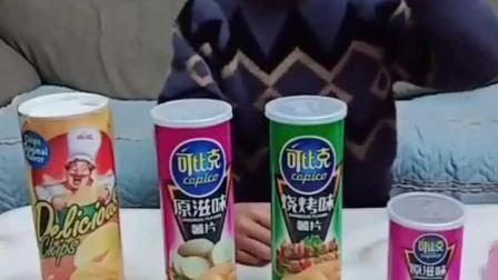 童年趣事:都来吃薯片啦,又香又脆,超级美味。