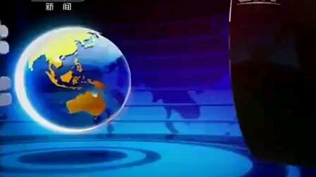 环球视线  2015年04月16日 ·星期四 开始主持人:劳春燕