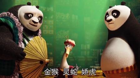 阿宝即将前往熊猫村学气功