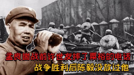 孟良崮战前,许世友摔了粟裕的电话,战争胜利后陈毅没放过他