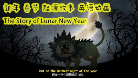 新年春节起源英语故事 年兽 十二生肖 Lunar New Year