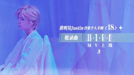 黄明昊Justin《Blue》 MV.mov