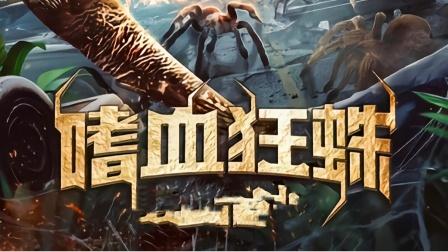史诗恐怖片:变异蜘蛛袭击人类《嗜血狂蛛》