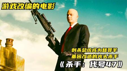 一部动作犯罪电影,顶级杀手被改造,没有名字,只有代号