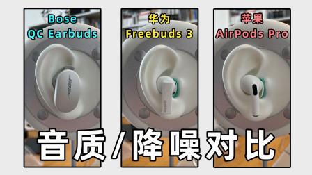 """重夺""""降噪一哥""""宝座?Bose真无线降噪耳机""""大鲨""""和苹果华为音质降噪对比"""