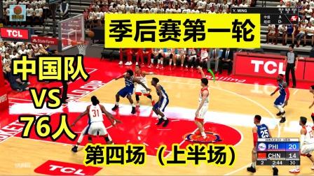2k21中国王朝:季后赛第一轮VS76人第四场,中国队噩梦