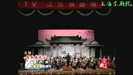 京剧交响乐 打虎上山  上海京剧院