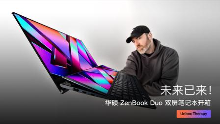 未来已来!华硕 ZenBook Duo 双屏笔记本开箱