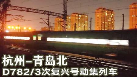 杭州开往青岛北夕发朝至,D782次复兴号动集夜色中通过艮山门