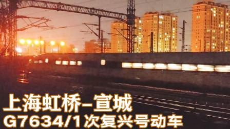 上海虹桥至宣城G7634次复兴号动车,夜色中通过杭州艮山门