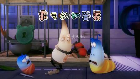 爆笑虫子第二季七集八集:跳台飞跃为美食,霸道哥遇难见真情